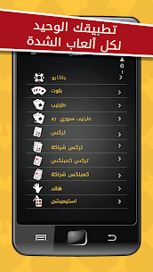 Jawaker Trix, Tarneeb, Baloot & More App Download For Android and iPhone 2