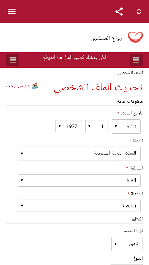تطبيق زواج المسلمين Muslim Dating