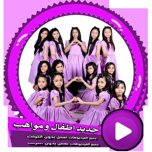 1089c3e1b اطفال ومواهب بالفيديو App-Download APK (com.brahch.mwahib.vedio) free for PC