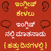 Learn English in Kannada Free - Kannada to English