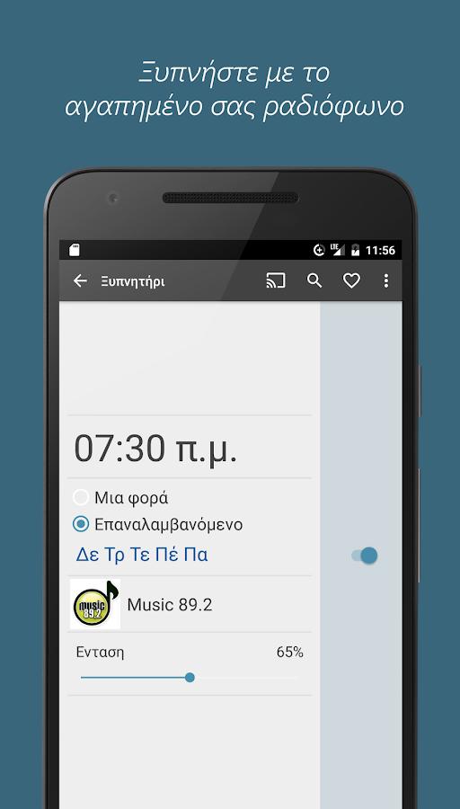 VRadio - Εδώ Ακούτε Ραδιόφωνο - στιγμιότυπο οθόνης