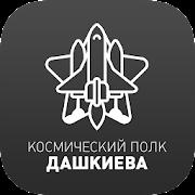 БМ Битва – Космический полк