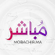 Download Mobachir مباشر For PC Windows and Mac