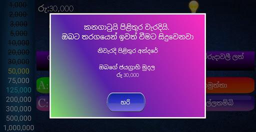 Lakshapathi (u0dbdu0d9au0dcau200du0dc2u0db4u0dadu0dd2) - General Knowledge android2mod screenshots 7