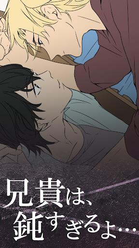 オトアニ◆純情BL兄弟 完全無料・恋愛シュミレーションゲーム