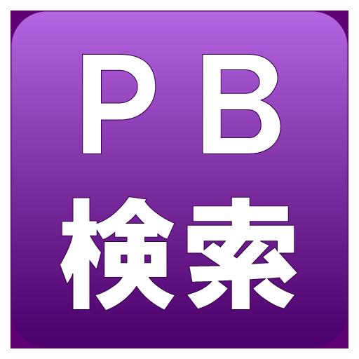 プライベートブランド製造所固有記号検索-PB食品生産者国工場