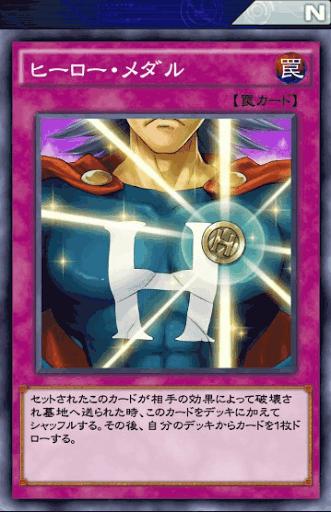 ヒーロー・メダル