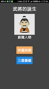 武將的誕生 : 人物產生器 ( 三國角色 ) screenshot 6
