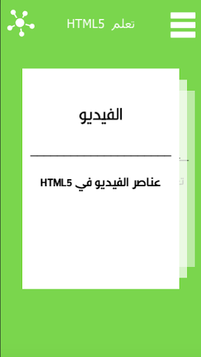 تعلم HTML5 - إتش تي إم إل 5