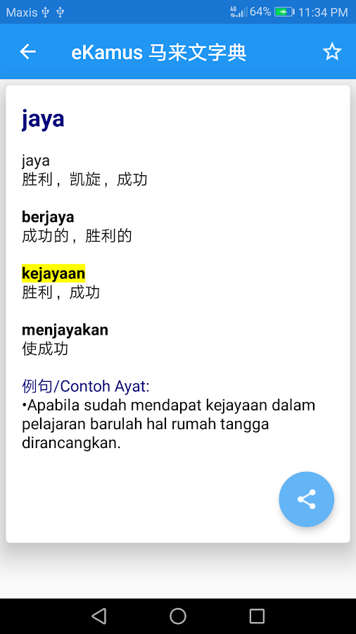 eKamus 马来文字典 Malay Chinese Dictionary- screenshot