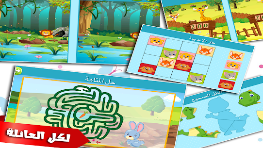 العاب ذكاء اطفال و بنات تعليمية التعليم و الذكاء  App Latest Version  Download For Android 3