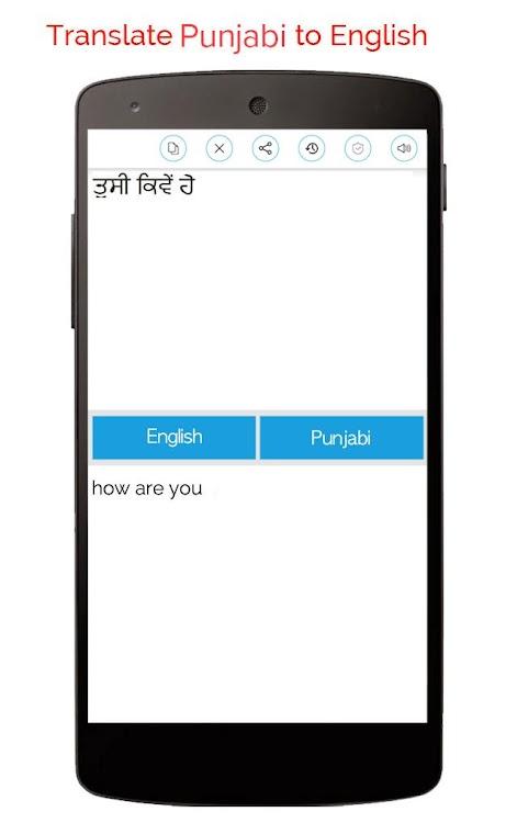 English Punjabi Translation – (Android Εφαρμογές) — AppAgg