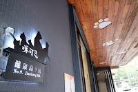 咪可思中途咖啡輕食館