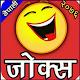 Nepali Jokes 2076 APK