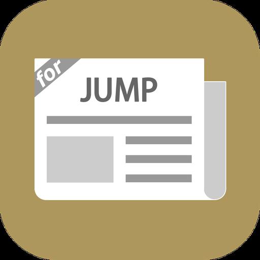 Hey!Say!JUMPまとめったー 新聞 App LOGO-硬是要APP