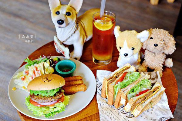 森漢堡-三隻萌翻天的狗狗陪你用餐!有早午餐、漢堡、三明治、熱狗堡等美式餐點!(附完整菜單MENU) 東區美式餐廳/東區早午餐/台北不限時餐廳/台北寵物餐廳/八德路美食