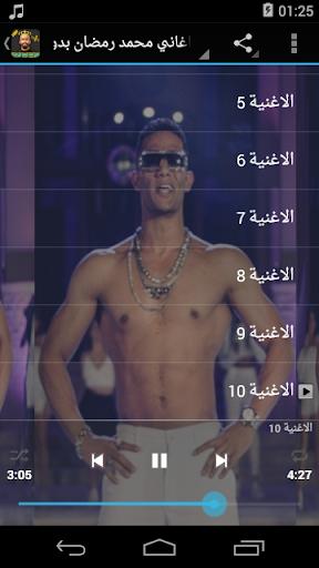 اغاني محمد رمضان بدون نت Mohamed Ramadan التطبيقات على