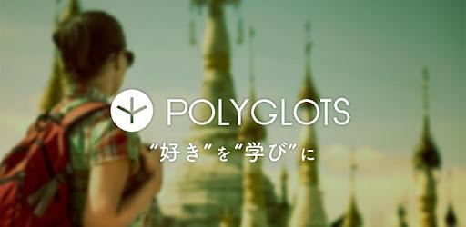 英語学習 POLYGLOTS-英語アプリでTOEICや英語テストの対策!平均でTOEIC200点UP - Apps on Google Play