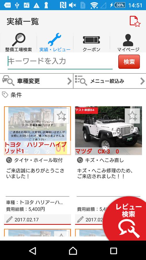 グーピット-車の整備工場・修理・車検・クーポン検索アプリ ...