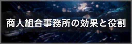 【アストロキングス】商人組合(E.M.U.)事務所の効果と役割