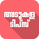 Easy Cooking Malayalam v 1.1 app icon