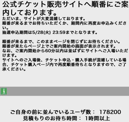東京オリンピックチケット順番待ちは1時間以上