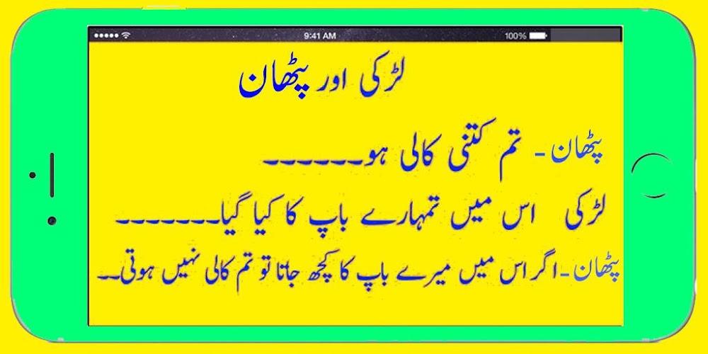 Pathan Jokes APK | APKPure ai