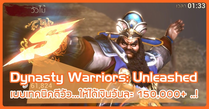 [Dynasty Warriors: Unleashed] เผยเทคนิคตีวัวให้ได้เงินวันละ 150,000 !