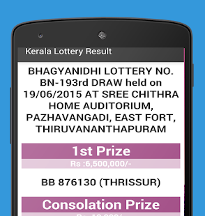 Kerala Lottery Results- screenshot thumbnail