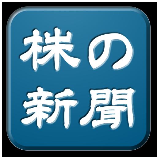 株の新聞 file APK for Gaming PC/PS3/PS4 Smart TV