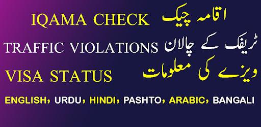 Iqama,Visa and Traffic Violations check in saudia 2 4 (Android
