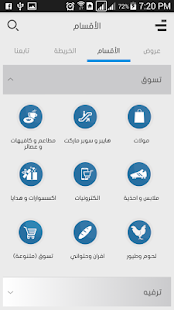 New Cairo Directory- screenshot thumbnail