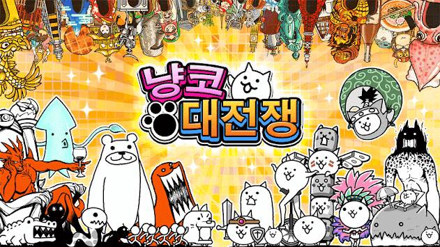 냥코 대전쟁 APK screenshot thumbnail 1