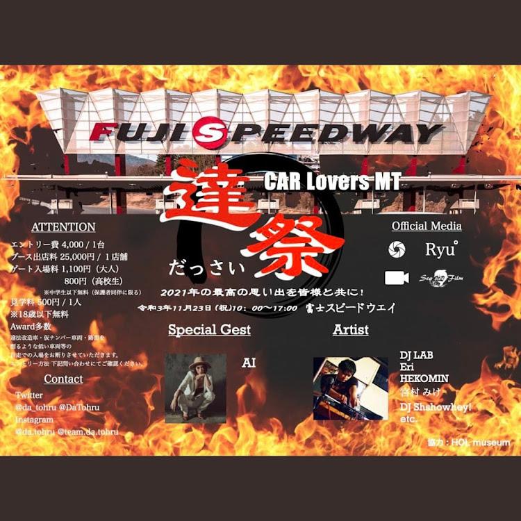 オデッセイ RA6のKUZU family,達祭,タイヤに関するカスタム&メンテナンスの投稿画像2枚目