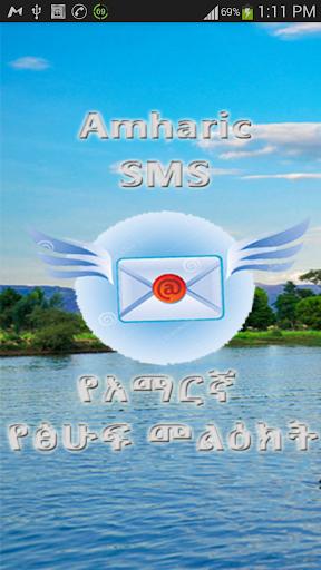 Amharic SMS - የአማርኛ መልዕክት
