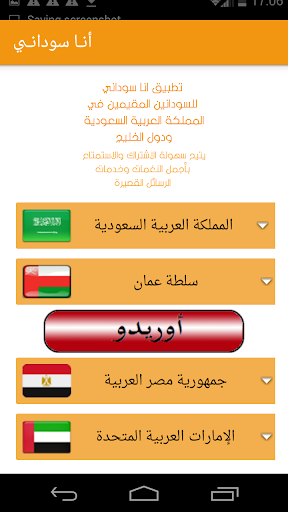 أنــــا ســودانــي screenshot 3