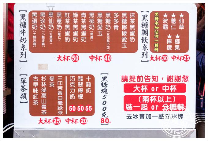 東洲黑糖奶舖菜單
