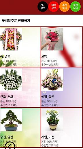 대리시대 - 신버전 screenshot 2