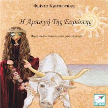 Photo: Η αρπαγή της Ευρώπης, Φρίντα Κριτσωτάκη, Εκδόσεις Σαΐτα, Μάρτιος 2015, ISBN: 978-618-5147-29-7, Κατεβάστε το δωρεάν από τη διεύθυνση: www.saitapublications.gr/2015/03/ebook.150.html