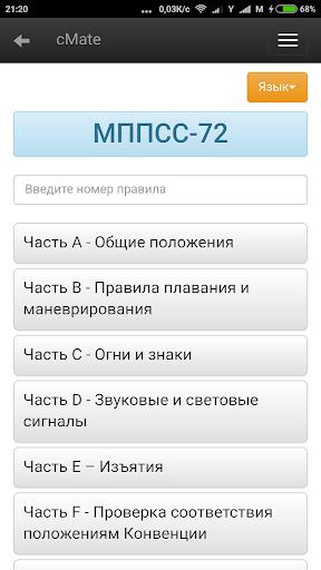 cMate Pro hack tool
