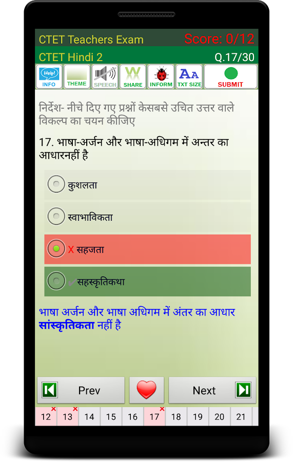 CTET Teachers Exam- screenshot