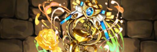 祝福の宝鍵