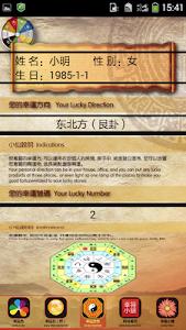 幸運色幸運石 screenshot 3
