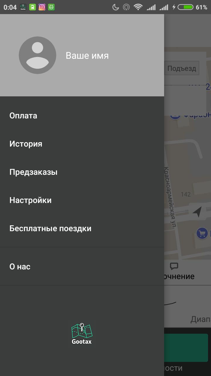 Screenshot_2017-11-02-00-04-03-095_com.gootax.client[1].png