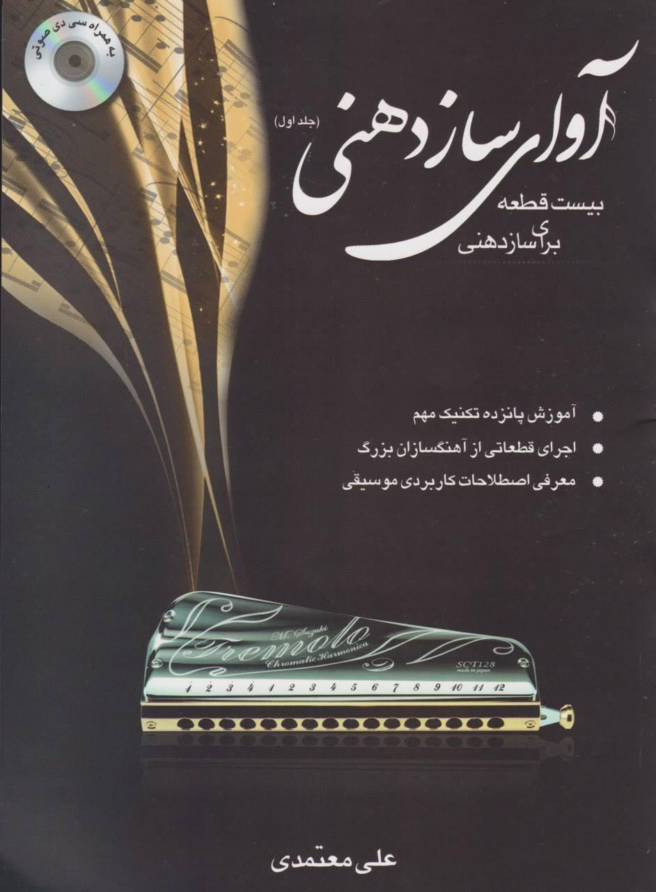کتاب آوای سازدهنی جلد اول با سیدی علی معتمدی انتشارات عارف