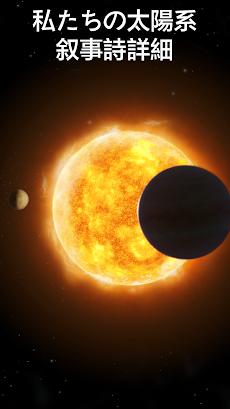 Solar Walk 2 - 宇宙:太陽系シミュレーション、宇宙探査、宇宙船の3Dモデルのおすすめ画像2
