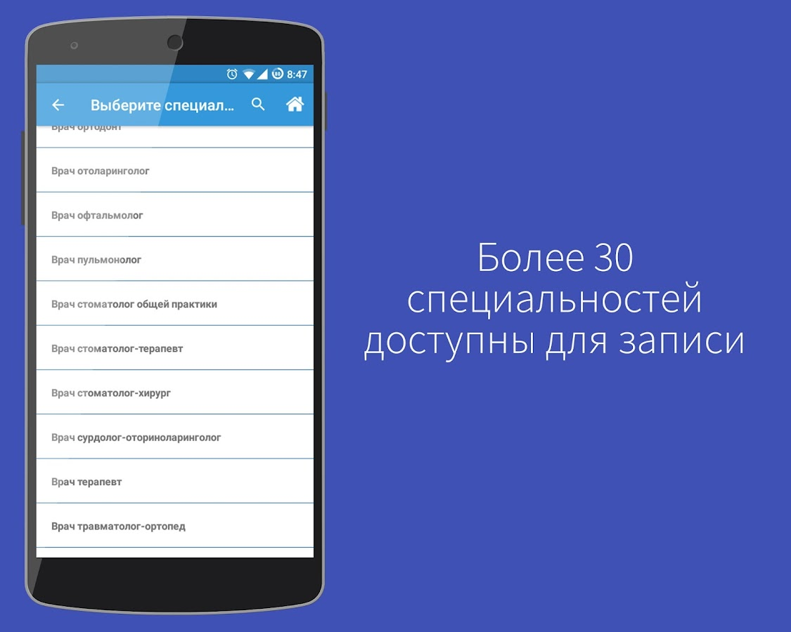 Медицина онлайн- screenshot