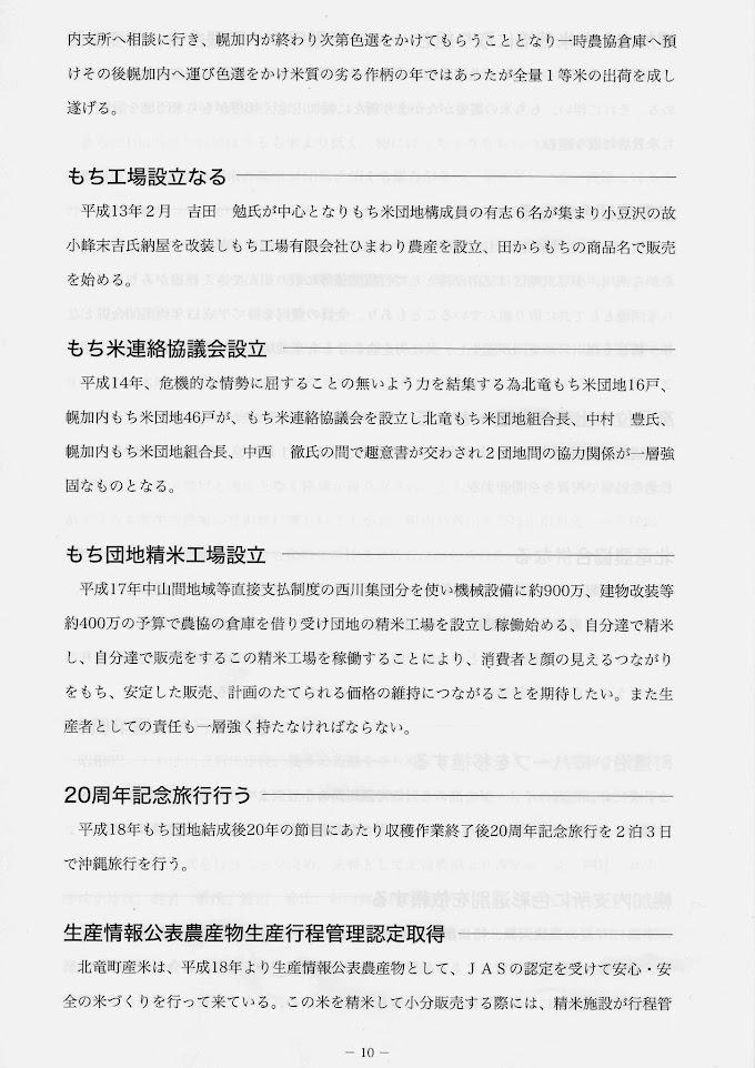 Page 010『30年の歩み・北竜町もち米生産組合』