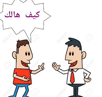 প্রবাসীদের আরবী ভাষা for PC-Windows 7,8,10 and Mac apk screenshot 3