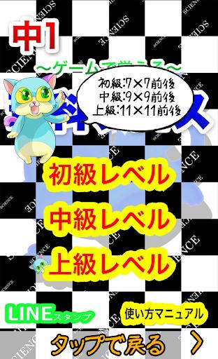 [中1]★理科クロス★ ~ゲームで覚えるクロスワード~